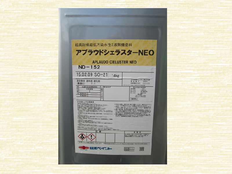 無機塗料 日本ペイントアプラウドシュラスターNEO