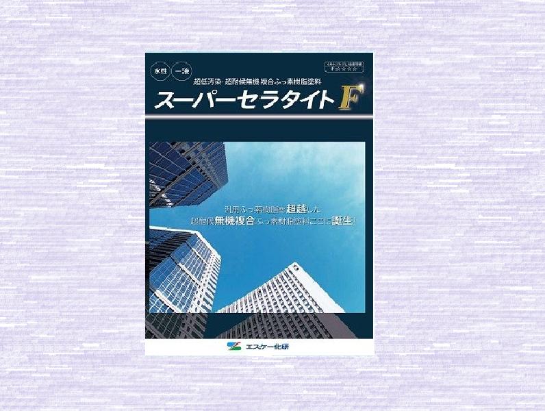 無機塗料 エスケー化研スーパーセラタイトF