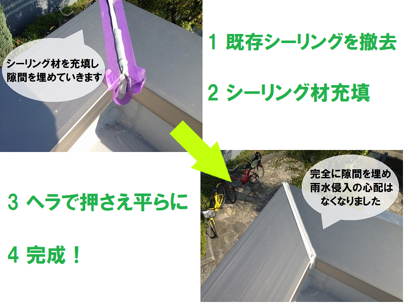 笠木のシーリング補修
