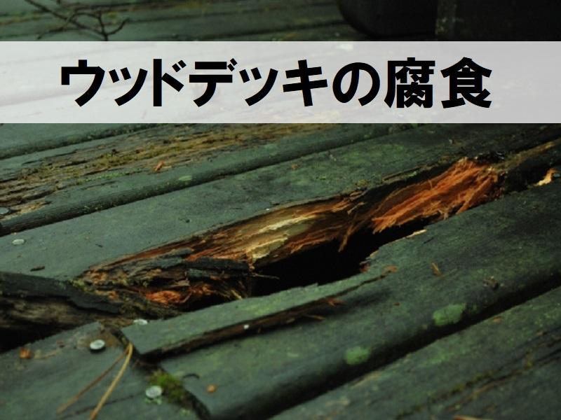 ウッドデッキの塗装のタイミング 木材の腐食