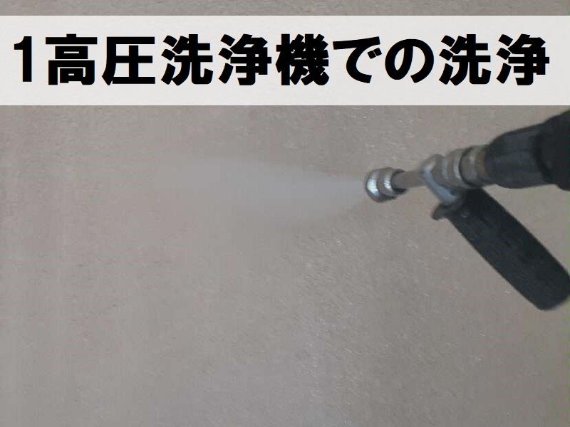 堺市北区雨漏り修理 外壁塗装の工程 高圧洗浄