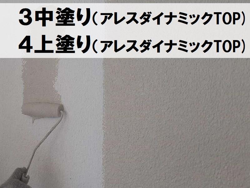 堺市北区雨漏り修理 外壁塗装の工程 アレスダイナミックTOPでの中塗り・上塗り