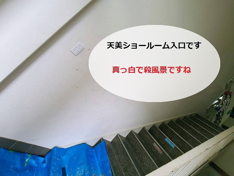 壁画アート前