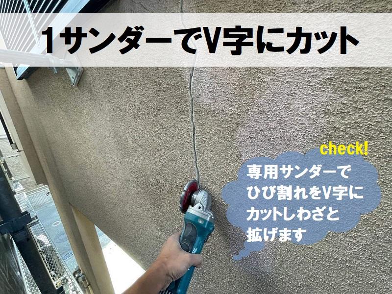 堺市北区雨漏り修理 Vカット補修