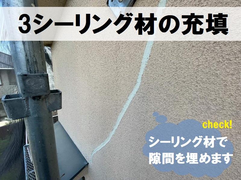 堺市北区雨漏り修理 Vカット補修 シーリング材の充填