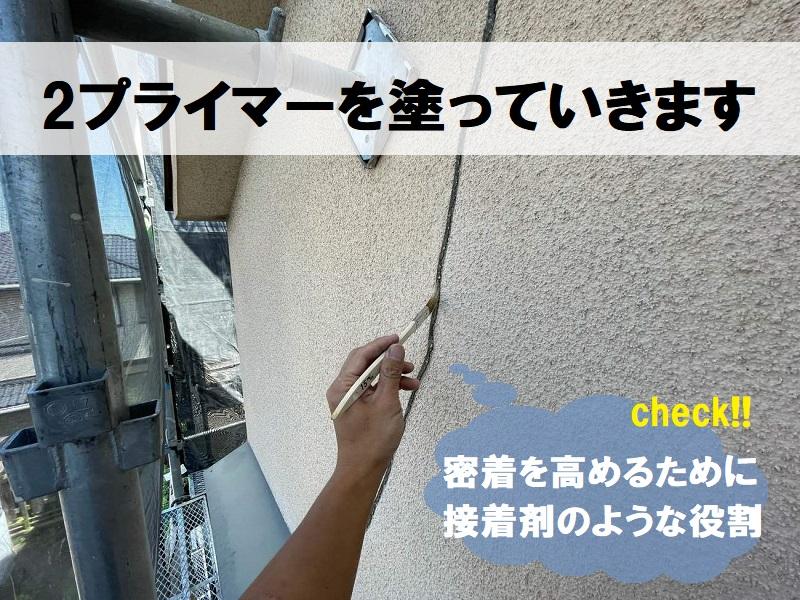 堺市北区雨漏り修理 Vカット補修 プライマー塗布