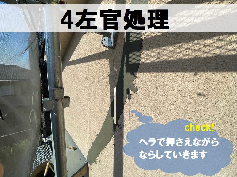 堺市北区雨漏り修理 Vカット補修 左官処理