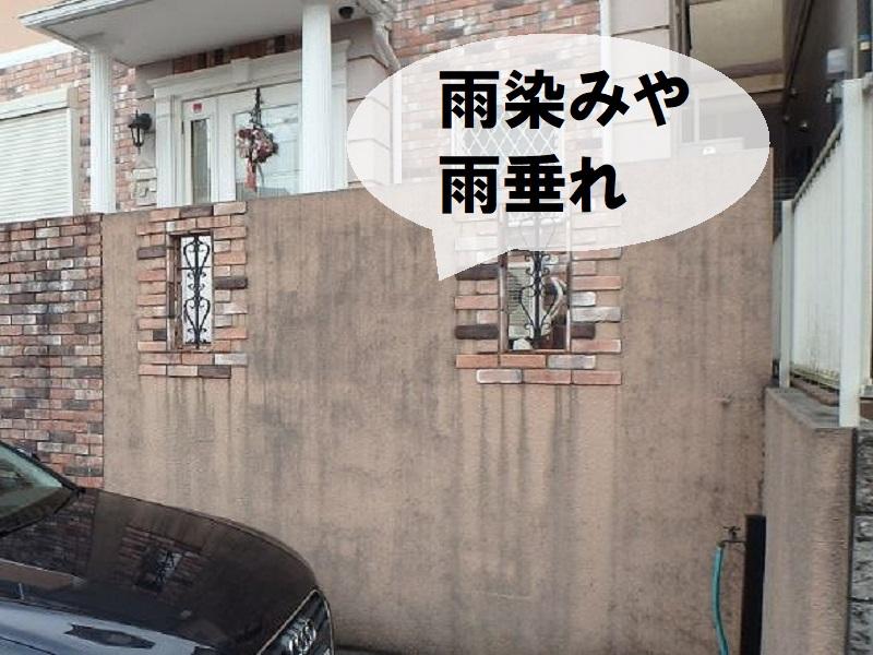 笠木の役割外壁を雨染みなどの汚れから守る