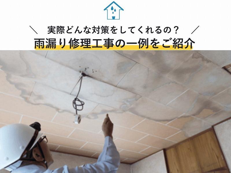 雨漏り修理工事の一例をご紹介