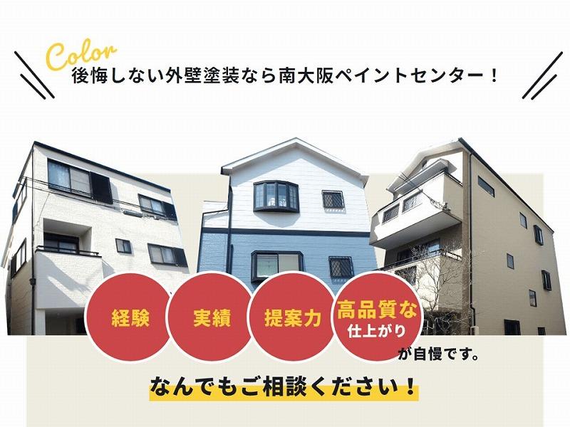 後悔しない外壁塗装なら南大阪ペイントセンターへご相談ください