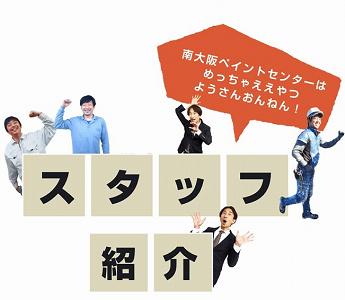 南大阪ペイントセンターのスタッフ紹介