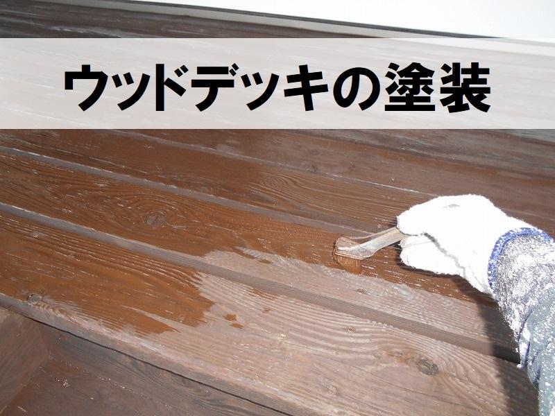 ウッドデッキのメンテナンス方法 塗装