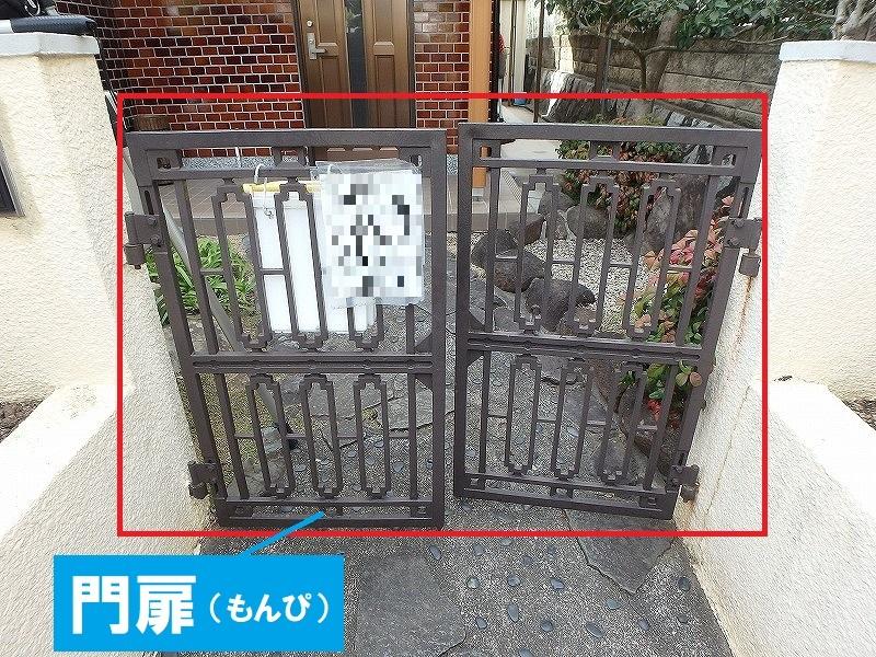 家の部位名称 門扉