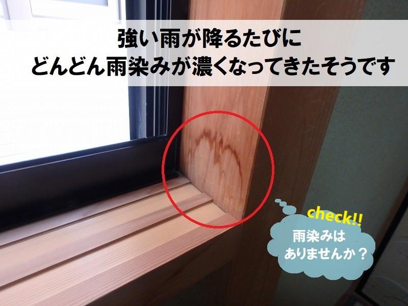 堺市北区 雨漏り修理外壁塗装前 和室の雨染み