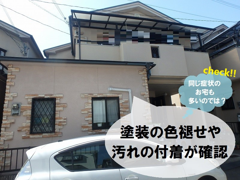 堺市北区 雨漏り修理外壁塗装前 外壁の色褪せ