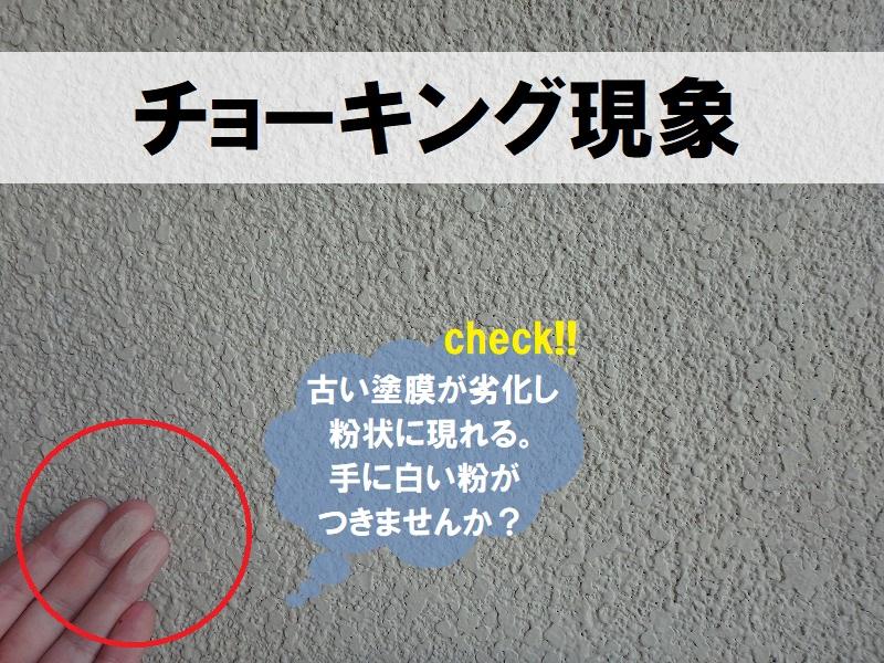 堺市北区 雨漏り修理外壁塗装前チョーキング現象