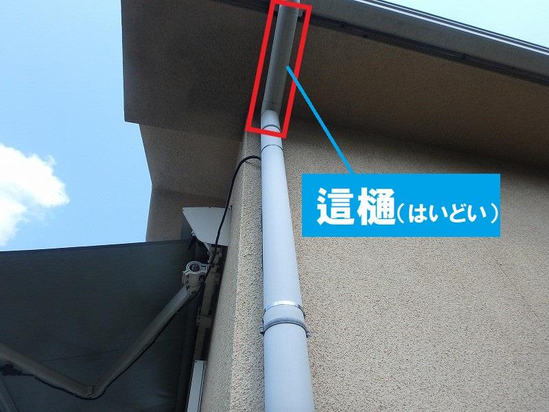 家の部位名称 雨樋 這樋