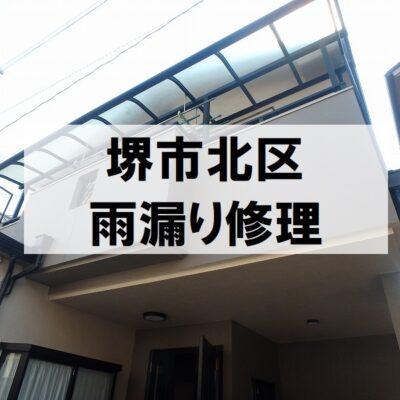 堺市北区雨漏り修理