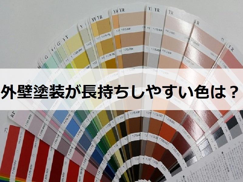 外壁塗装が長持ちしやすい色は?
