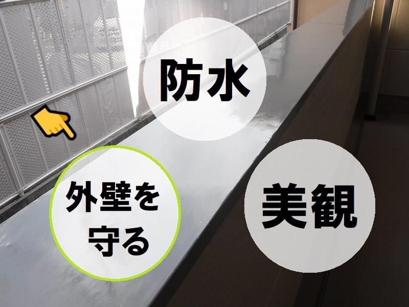 笠木の役割 外壁を腐食から守る