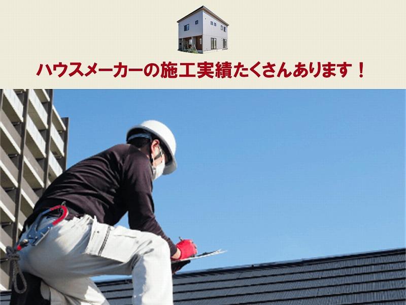 ハウスメーカーの施工実績たくさんあります