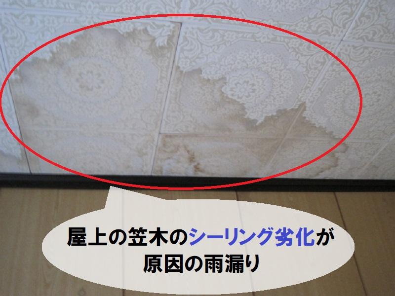 屋上の笠木のシーリング劣化が原因の雨漏り