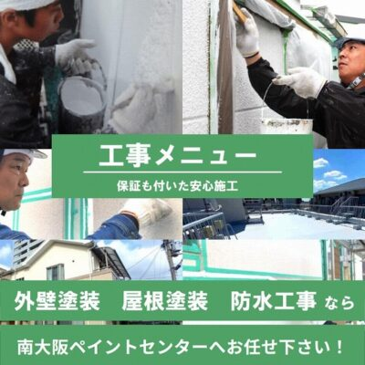 南大阪ペイントセンターの工事メニュー