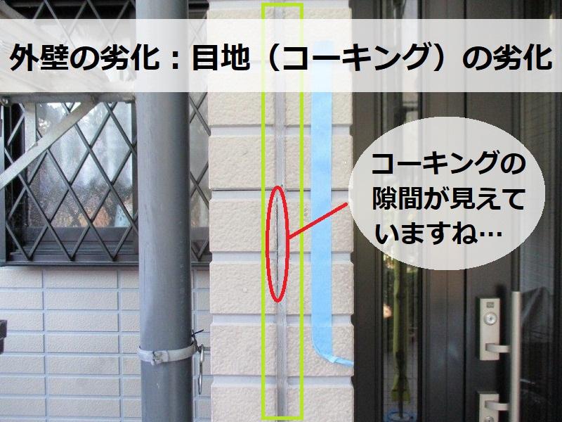 藤井寺市外壁塗装 外壁塗装前の劣化点検 目地(コーキング)の劣化