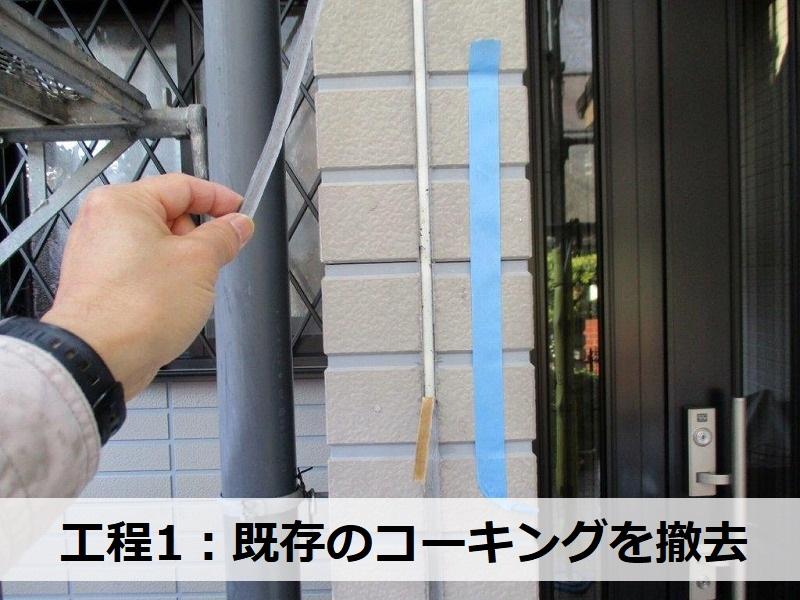 藤井寺市 コーキング劣化修理の工程 既存コーキングの撤去