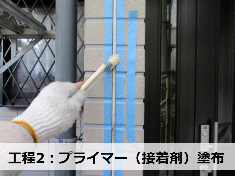 藤井寺市 コーキング劣化修理の工程 プライマー(接着剤)の塗布