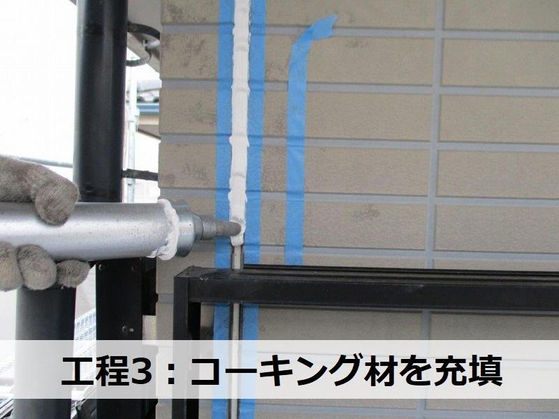 藤井寺市 コーキング劣化修理の工程 コーキング材を充填