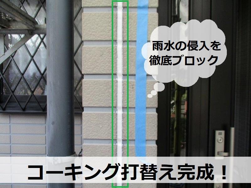 藤井寺市コーキングの打替え工事完成