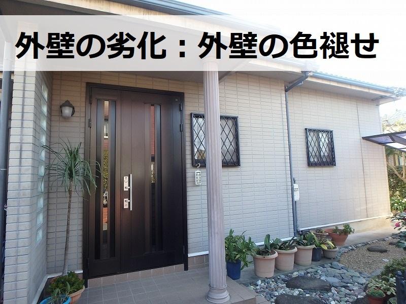 藤井寺市外壁塗装 外壁塗装前の劣化点検 外壁の色褪せ