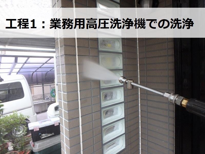 藤井寺市二色分け外壁塗装 業務用高圧洗浄機での洗浄