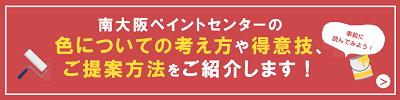 南大阪ペイントセンターの得意技