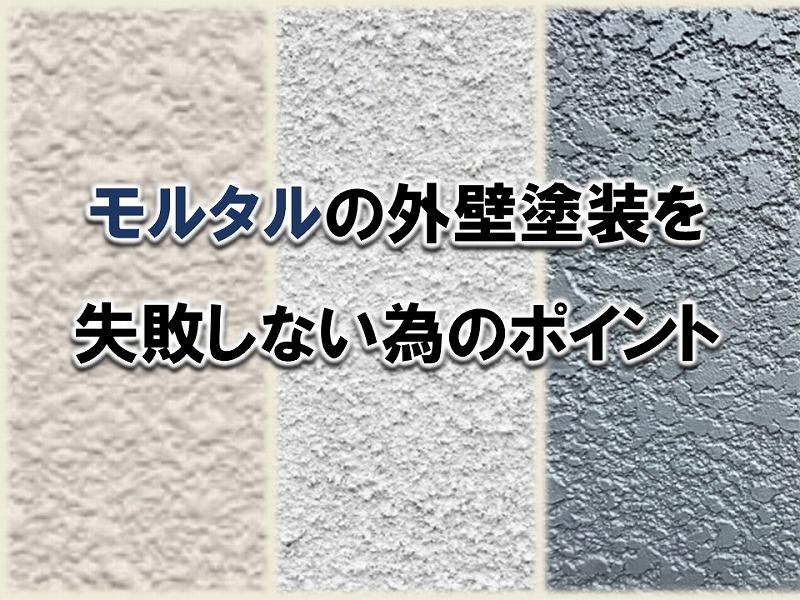 モルタルの外壁塗装を失敗しない為のポイント