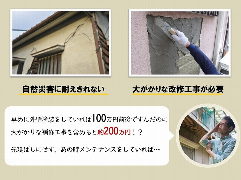 ルタルの早目の外壁塗装が費用を抑える鍵