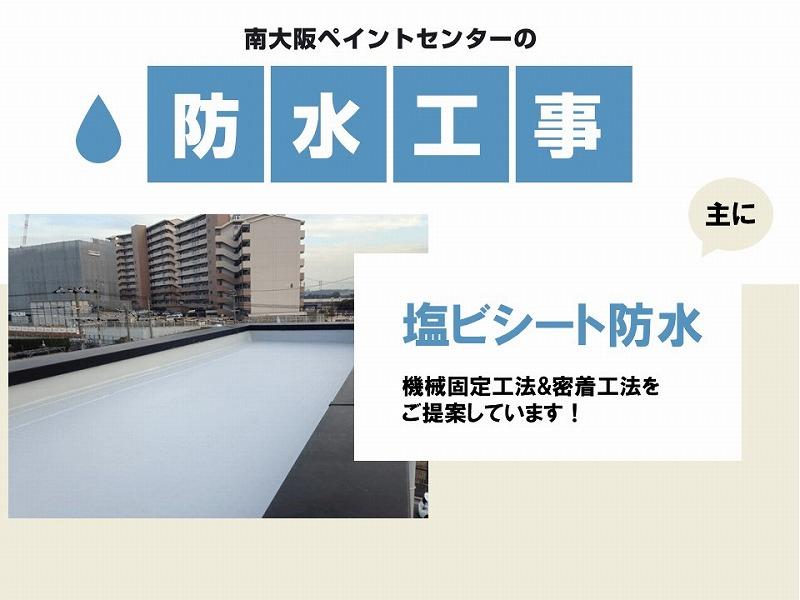 防水工事は主に塩ビシート防水をご提案
