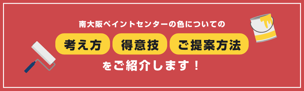 南大阪ペイントセンターの色についての考え方